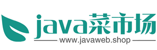 Java菜市场